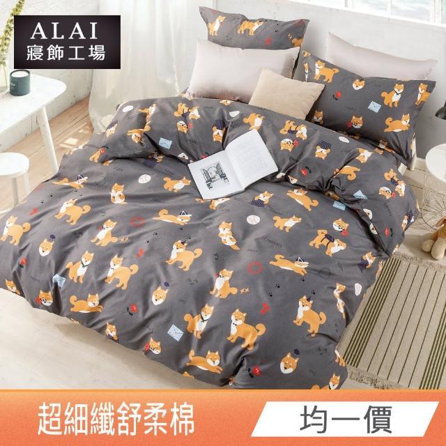【ALAI寢飾工場】超細纖舒柔棉床包枕套組(單人/雙人/加大