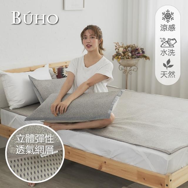 【BUHO】3D立體日式天然藤蓆6尺雙人加大三件組(雅調灰)/