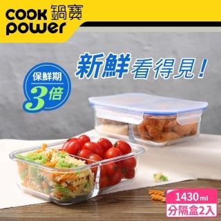 【CookPower 鍋寶】大容量耐熱分隔玻璃保鮮盒2件組(EO-BVG1431Z2)