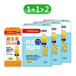 【小兒利撒爾】兒童成長黃金組合(成長鈣鎂粉x3盒+維他命D3滴液x1瓶)