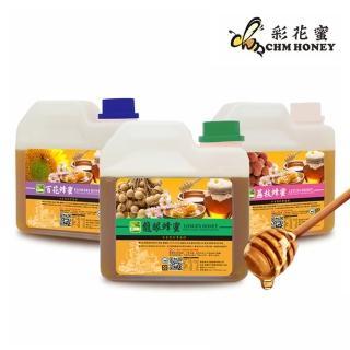 【彩花蜜】台灣國產蜂蜜1200g三入組(龍眼/荔枝/百花)/