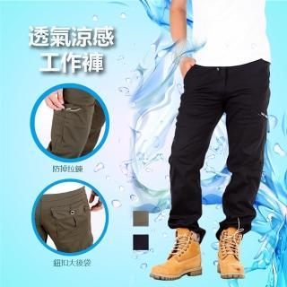 【YT shop】涼爽薄款高彈力隱藏大側袋工作褲(休閒長褲)