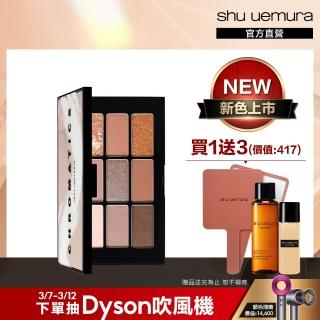 【Shu uemura 植村秀】時尚大師9色眼影盤 新品上市(買1送2)