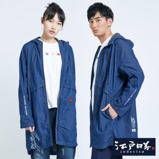 【EDWIN】江戶勝 牛仔長版外套-中性款(原藍色)