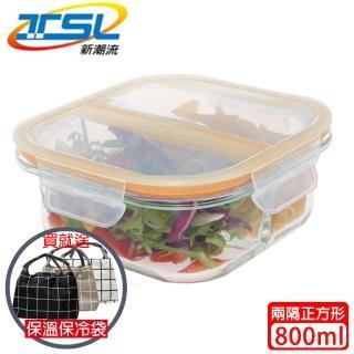 【TSL 新潮流】全隔斷玻璃保鮮盒 兩隔正方形 800ml(TSL-121A)