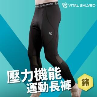 【Vital Salveo 紗比優】男壓力機能運動長褲(機能壓力褲/健身跑步運動休閒-台灣製造)