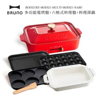 【BRUNO】多功能鑄鐵電烤盤+六格式料理盤+料理深鍋