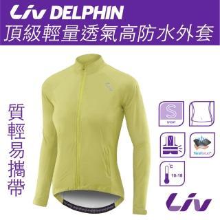 【GIANT】Liv DELPHIN 頂級輕量透氣高防水外套