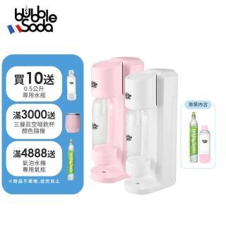 【法國BubbleSoda】節能免插電經典款氣泡水機-雪花白/櫻花粉BS-190(2色任選)