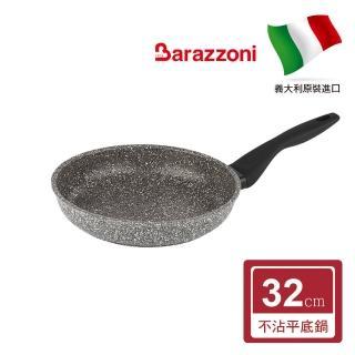 【Barazzoni】義大利製-格蘭索不沾鍋平底鍋32cm(義大利原裝進口)