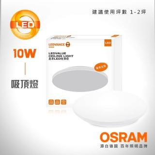 【Osram 歐司朗】10W 晶享 LED吸頂燈(白光/黃光/自然光)