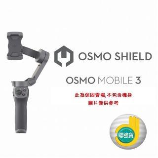 【DJI】Osmo 3 Shield(聯強國際貨)
