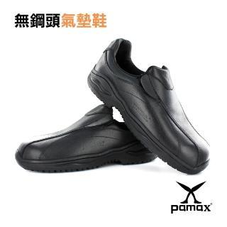 【PAMAX 帕瑪斯】廚師餐飲鞋、休閒型防滑鞋、止滑鞋、工作鞋(PP09201黑)
