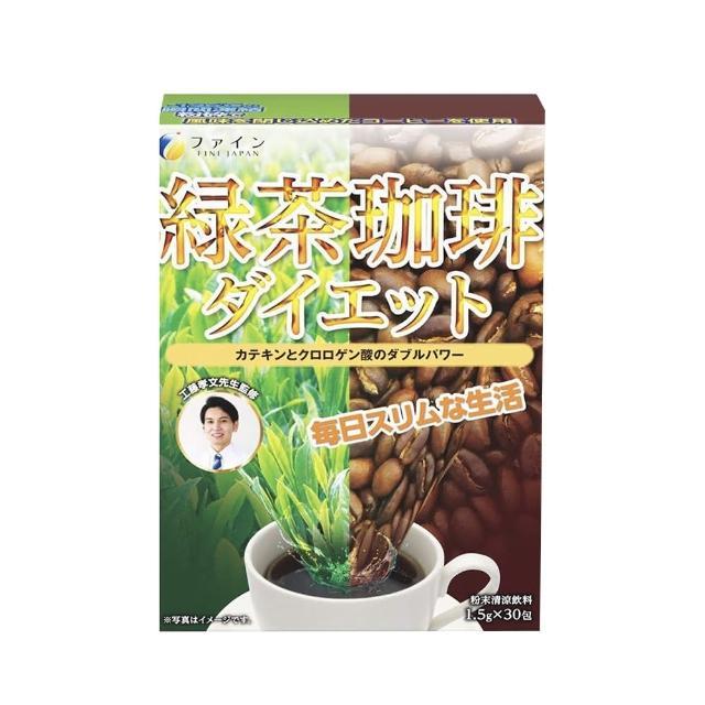 【日本 fine japan】綠茶咖啡速孅飲-日本境內版(30包/盒)