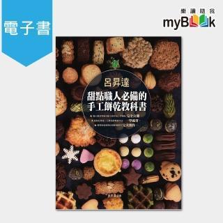 呂昇達 甜點職人必備的手工餅乾教科書(電子書)