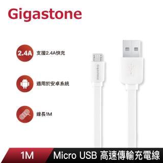 【Gigastone 立達國際】Micro USB 扁線式高速傳輸充電線 GC-2600W(高材質扁線設計/安卓手機專用)