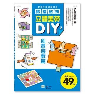【世一】立體美勞DIY:創意遊戲(立體美勞DIY系列)