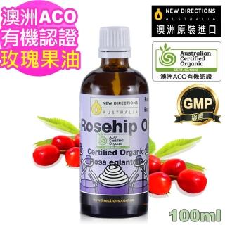 【NEW DIRECTIONS】澳洲ACO有機認證基底油按摩油100ml(智利-玫瑰果油)
