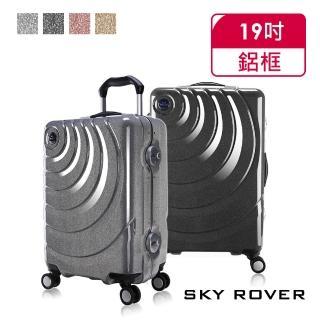 【Pantheon Plaza】SKY ROVER 19吋 4色可選 魔幻星辰鋁框硬殼行李箱 SRI-1547J-19(特殊耀眼箱身)