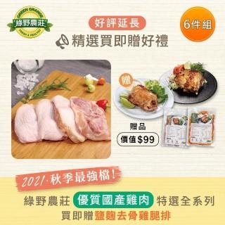 【綠野農莊】100% 國產新鮮雞肉 去骨雞腿排 400g x6盒