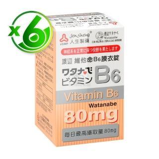 【人生渡邊】維他命B6膜衣錠 80粒裝(6入)