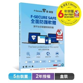 【F-Secure 芬安全】F-Secure SAFE 全面防護軟體-5台2年授權(芬安全)
