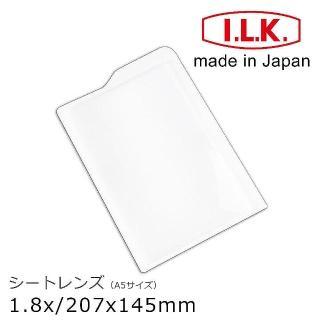 【I.L.K.】1.8x/207x145mm 日本製超輕薄攜帶型放大鏡 A5尺寸 022
