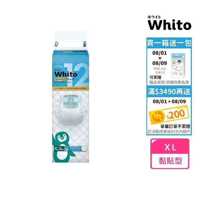 【王子nepia】Whito超薄長效紙尿褲/尿布(XL34*4包)/