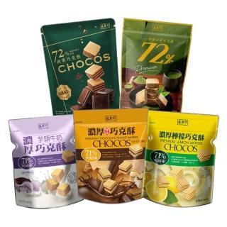 【盛香珍】濃厚巧克酥-3口味任選(檸檬/芋頭牛奶/雙味-巧克力+花生)