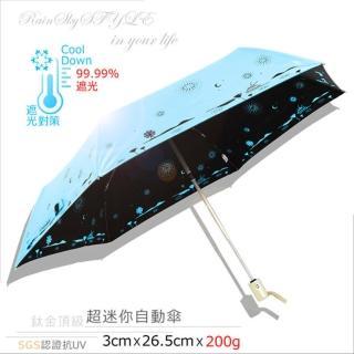【RainSky】夢之旅_超輕降溫-迷你自動傘(抗UV傘防曬傘摺疊傘雨傘)