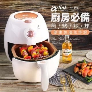 【Arlink】時尚玫瑰金 健康氣炸鍋AF-803-現貨(ARLINK  AF-803)