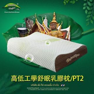 【Napattiga娜帕蒂卡】泰國皇家級純天然原裝工學乳膠枕 PT2