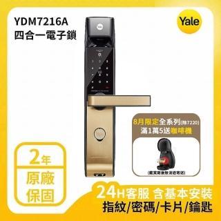 【Yale 耶魯】YDM-7216 A系列 熱感應觸控 指紋 卡片 密碼 藍芽電子鎖(台灣總代理附基本安裝)