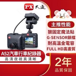 【PX 大通】A52 高畫質行車記錄器(高感光元件 夜視超清晰)