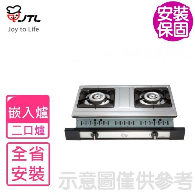 【喜特麗】全省安裝雙口嵌入爐瓦斯爐(JT-GU210S)/