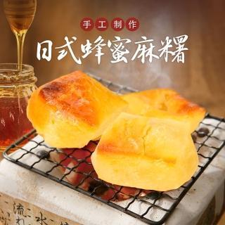 【大食怪】日式厚切蜂蜜麻糬8包組(600g/20片/包)