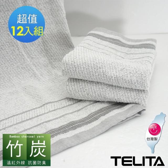 【TELITA】精選竹炭紗快乾毛巾(12入組)/
