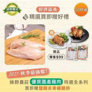 【綠野農莊】100% 國產新鮮雞肉 去皮清肉400g x20盒(雞胸肉)