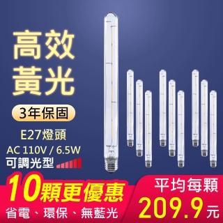 【朝日光電】6.5W可調光條型LED燈絲燈泡30cmE27-黃光-10入(可調光LED燈絲燈泡)