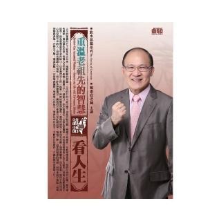 重溫老祖先的智慧-台灣諺語看人生(DVD)