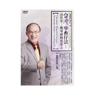 台灣孽畜仔話-論世事~無可奈何花落去(DVD)