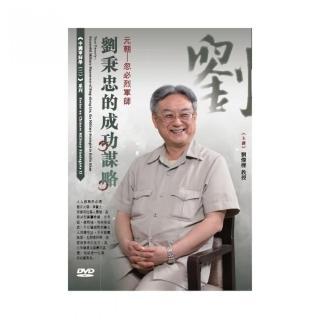 元朝-忽必烈軍師劉秉忠的成功謀略(DVD)
