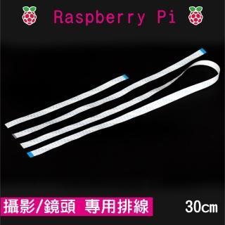 【樹莓派Raspberry Pi】攝影 鏡頭 專用排線_30cm(Raspberry Pi 相機 鏡頭 排線)