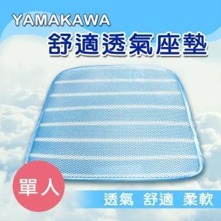 【YAMAKAWA】舒適透氣座墊-藍色單人(坐墊/座墊)