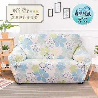 【格藍傢飾】比漾涼感彈性沙發套-1+2+3人座(二色任選)