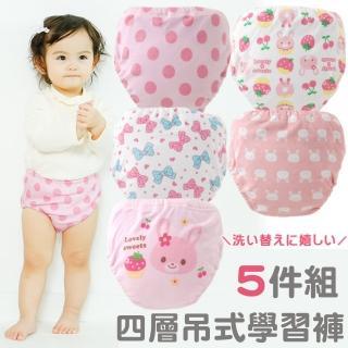 【Chuckle Baby】四層吊式訓練學習褲 五件組 粉色(戒尿布 內褲 小褲褲 嬰兒尿布褲)