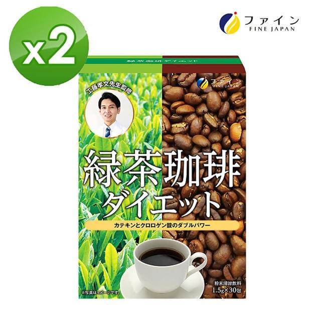 【日本 fine japan】綠茶咖啡速孅飲-日本境內版(30包/盒x2)