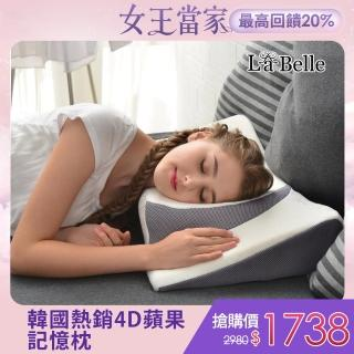 【La Belle】《4D蘋果舒壓人體工學記憶枕》