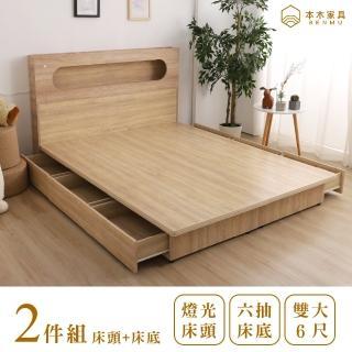 【本木】洛根 北歐燈光插座橢圓造型房間二件組 床頭+六抽床底(含尾片)(雙人加大6尺)
