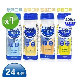 【倍速益】營養補充配方 200mlx24瓶/箱(隨機贈2罐)